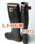商品詳細へ:KS レトロ長靴PART2 田植え 裏付農業長靴