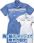 商品詳細へ:YD 1035 サマー半袖ツナギ 綿100% メッシュ仕様