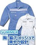 商品詳細へ:山田辰 1135 サマー長袖ツナギ 綿100% メッシュ仕様