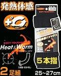 商品詳細へ:JW-159 「発熱体感」BTテックサーモ5本指ソックス Heat&Warm 2足組