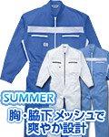 商品詳細へ:山田辰 1130 サマー長袖ツナギ 綿100% メッシュ仕様