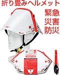 商品詳細へ:TATAMETタタメット 折り畳みヘルメット