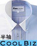 商品詳細へ:XB 15054 COOLBIZ スマートシルエット半袖クレリック&ボタンダウンシャツ