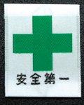 商品詳細へ:安全第一 緑十字ワッペン H4.3×W3.5cm