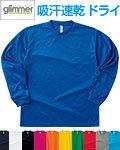 商品詳細へ:glimmer 00304-ALT 【吸汗速乾】ドライロングスリーブTシャツ
