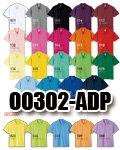商品詳細へ:glimmer 00302-ADP 【吸汗速乾】ドライポロシャツ