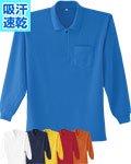 商品詳細へ:AC 0013 【吸汗発散】ジップアップ長袖ポロシャツ