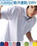 商品詳細へ:WD P-115 【吸汗速乾】タフドライ半袖ポロシャツ