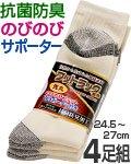 商品詳細へ:FJ S-132 のびのび先丸消臭靴下 キナリ 4足組