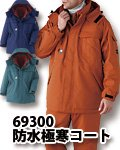 AC 69300 防水極寒コート
