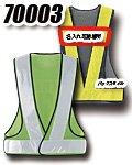 商品詳細へ:AC 70003 安全ベスト 全5色