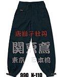 商品詳細へ:関東鳶 990N-110 ニッカ (股下78cm)