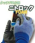 商品詳細へ:CC N-3052 タッチパネル用手袋『ニトロック』