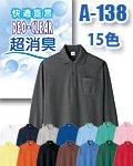 商品詳細へ:CC A-138 長袖ポロシャツ 【超消臭-デオクリアー®】