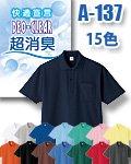 商品詳細へ:CC A-137 半袖ポロシャツ 【超消臭-デオクリアー®】