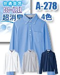 商品詳細へ:CC A-278 マルチ7 ビズポロ長袖シャツ【超消臭-デオクリアー®】