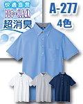 商品詳細へ:CC A-277 マルチ7 ビズポロ半袖シャツ【超消臭-デオクリアー®】