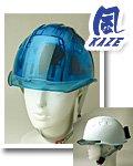 商品詳細へ:MW VHS-CPNF 送風機内蔵型ヘルメット【クールヘルメット KAZE】
