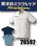 KD 26592 半袖シャツ 【形態安定ミラクルケア】