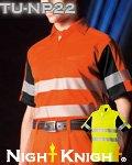 商品詳細へ:【NIGHT KNIGHT(ナイトナイト)】TU-NP22 高視認性安全半袖ポロシャツ