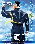 商品詳細へ:山田辰 9810 [空調服]長袖ツナギ服+バッテリーファンセット