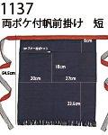 商品詳細へ:SWD 1137 ファスナーポケット付帆前掛 紺無地 54.5cm丈