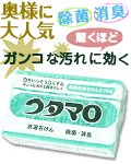 商品詳細へ:頑固汚れにウタマロ石鹸