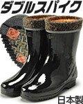 商品詳細へ:DI WS32 キング防寒ボア裏長靴
