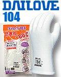商品詳細へ:ダイローブ104 防寒手袋ソフトタイプ -60℃
