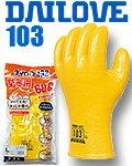 商品詳細へ:ダイローブ103 防寒手袋ソフトタイプ -60℃