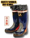 商品詳細へ:KS SW-07MW 防寒安全長セーフティーワークス 日本製
