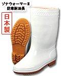 商品詳細へ:KS C0106 ゾナウォーマー�防寒耐油長靴 5mmウレタン