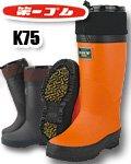 DI K-75 ドライマスター防寒長靴 太型