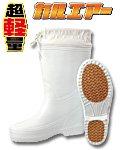 商品詳細へ:FK 9630 【カルエアー】超軽量長靴カバー付