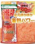 商品詳細へ:HEAT FEEL 吸湿発熱ボアーインソール