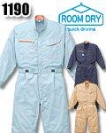 商品詳細へ:山田辰 1190 「ROOM DRY®」抗菌長袖ツナギ らくプリ仕様