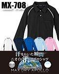 商品詳細へ:CC MX-708 『瞬間消臭』長袖ポロシャツ 【MAX DRY® APOLLO】