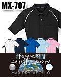 商品詳細へ:CC MX-707 『瞬間消臭』半袖ポロシャツ 【MAX DRY® APOLLO】