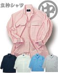 商品詳細へ:NJ 2056 【中島商店】鳶用立襟長袖シャツ