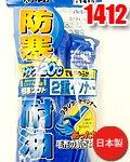 商品詳細へ:ATM 1412 防寒耐油手袋 2重インナータイプ