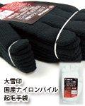 SWD 14G【日本製】ナイロンパイル編み裏起毛手袋 4双組