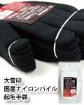 商品詳細へ:SWD 14G【日本製】ナイロンパイル編み裏起毛手袋 4双組
