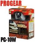 商品詳細へ:PROGEAR PG-10W 防滴LEDヘッドライト 180ルーメン