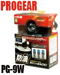 商品詳細へ:PROGEAR PG-9W 防滴LEDヘッドライト 80ルーメン