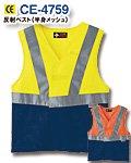 商品詳細へ:CC CE-4759 【CO-COS SAFETY®】反射ベスト(半身メッシュ)