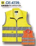 商品詳細へ:CC CE-4729 【CO-COS SAFETY®】危険回避ポケッタブルベスト