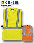 商品詳細へ:CC CE-4719 【CO-COS SAFETY®】危険回避ベスト