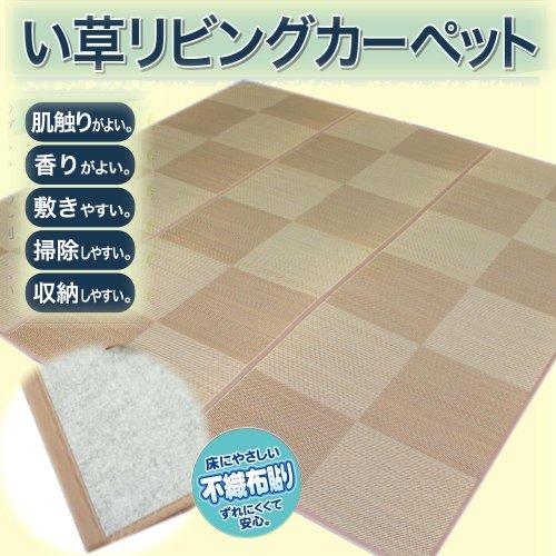 い草裏貼カーペット 「市松」 (本間)2畳、3畳、4.5畳、6畳、8畳 【裏貼タイプ】