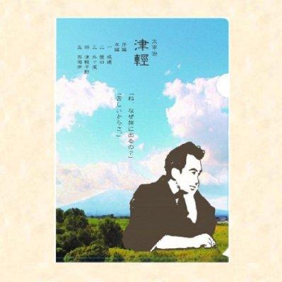 小説「津軽」クリアファイルA4