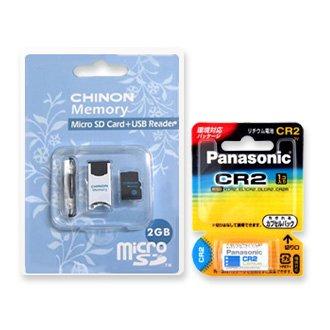 「デジタルハリネズミ アクセサリーキット」Micro SD 2GB+CR2